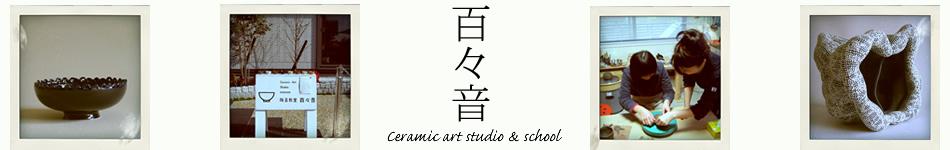 奈良の陶芸教室 百々音
